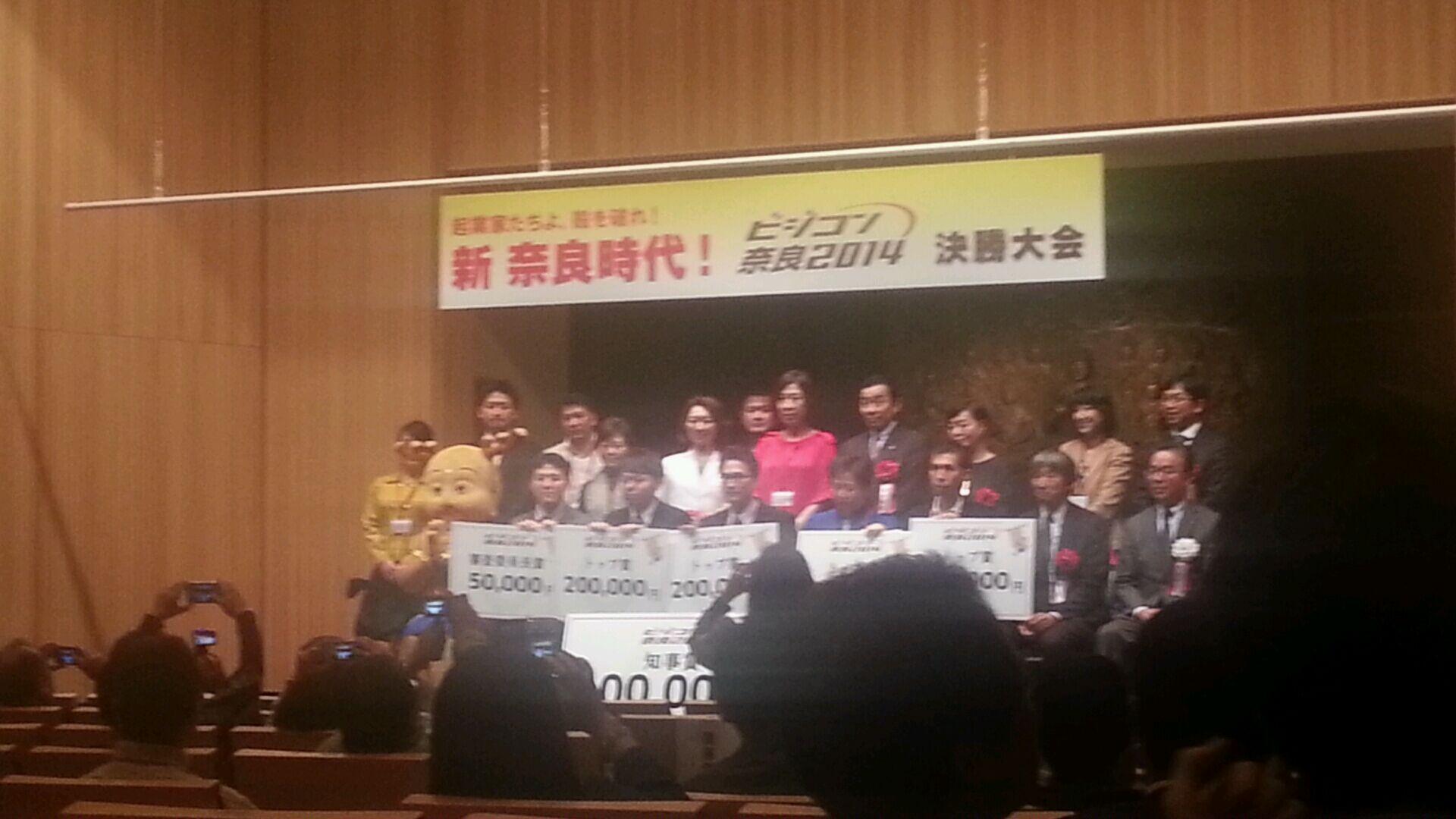 ビジコン奈良2014